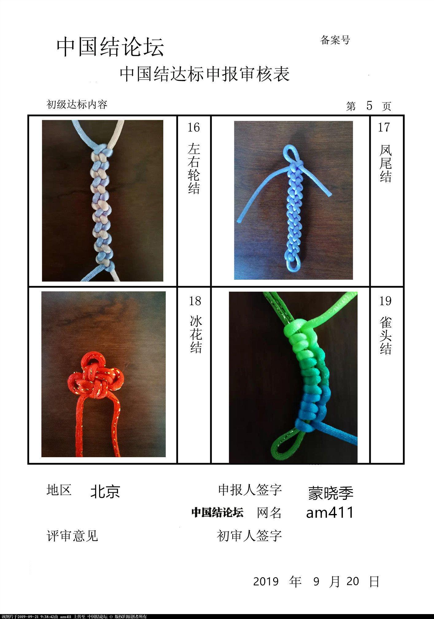 中国结论坛 am411 初级考核申请  中国绳结艺术分级达标审核 093820op6faeb7m6ue8wke