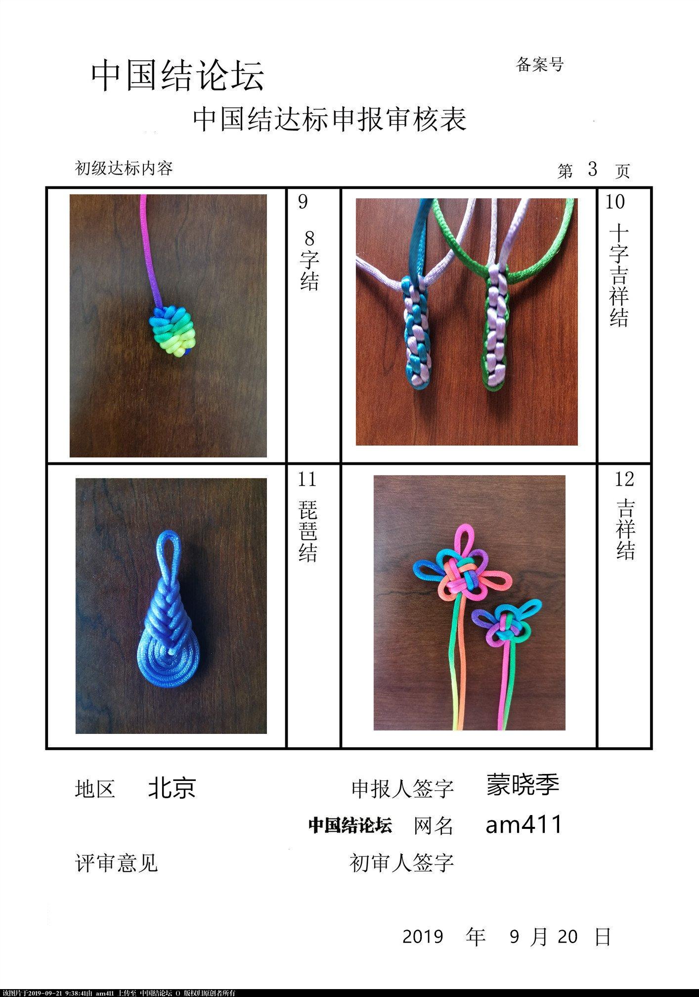 中国结论坛 am411 初级考核申请  中国绳结艺术分级达标审核 093821lf6yylpl0njdfl6f
