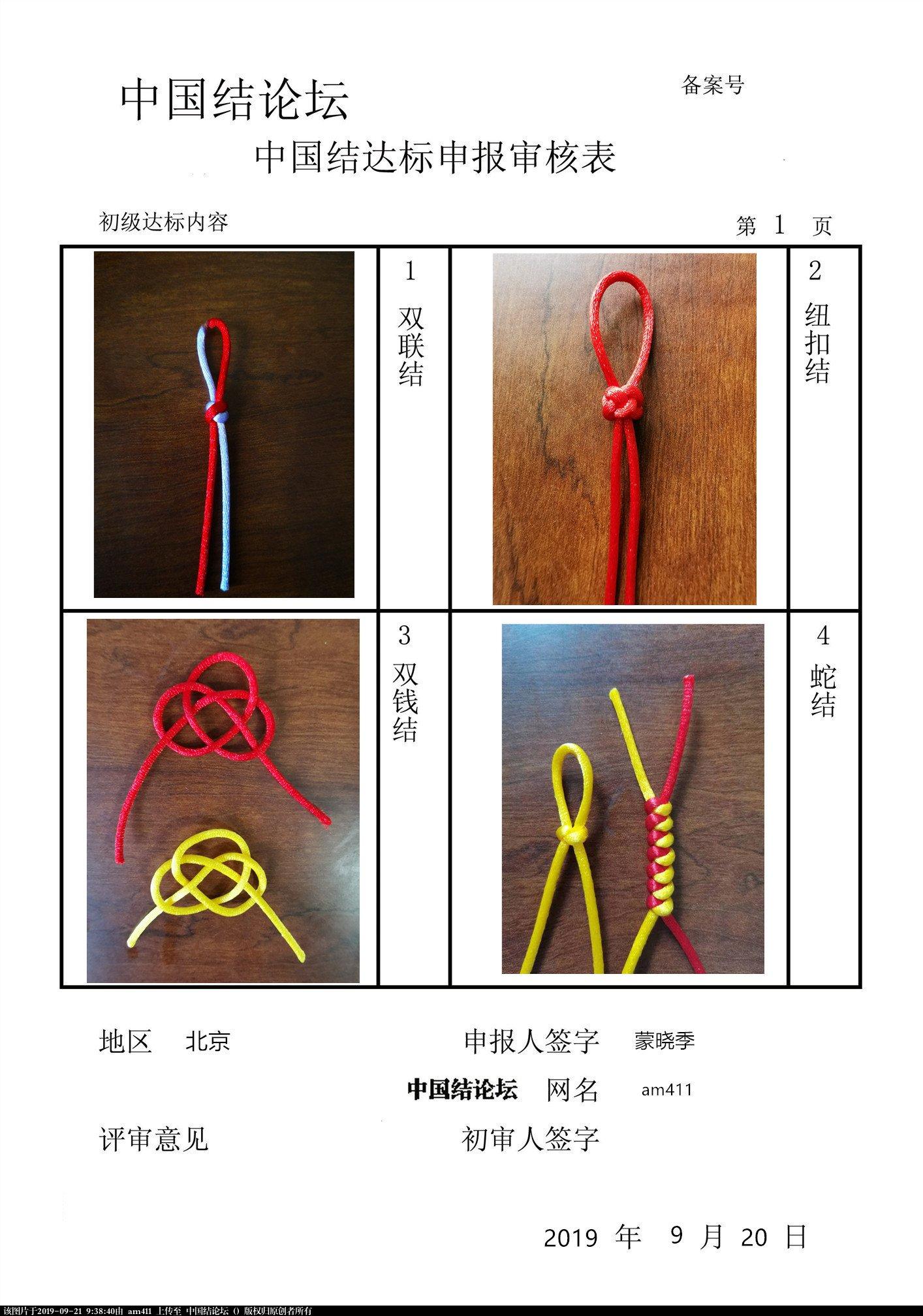 中国结论坛 am411 初级考核申请  中国绳结艺术分级达标审核 093822fy76bww7kqg4z26b