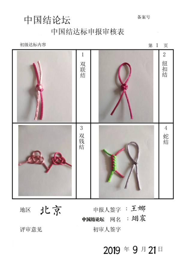 中国结论坛 翊宸   初级审核  中国绳结艺术分级达标审核 145909yzzm00tl1f0c01cg