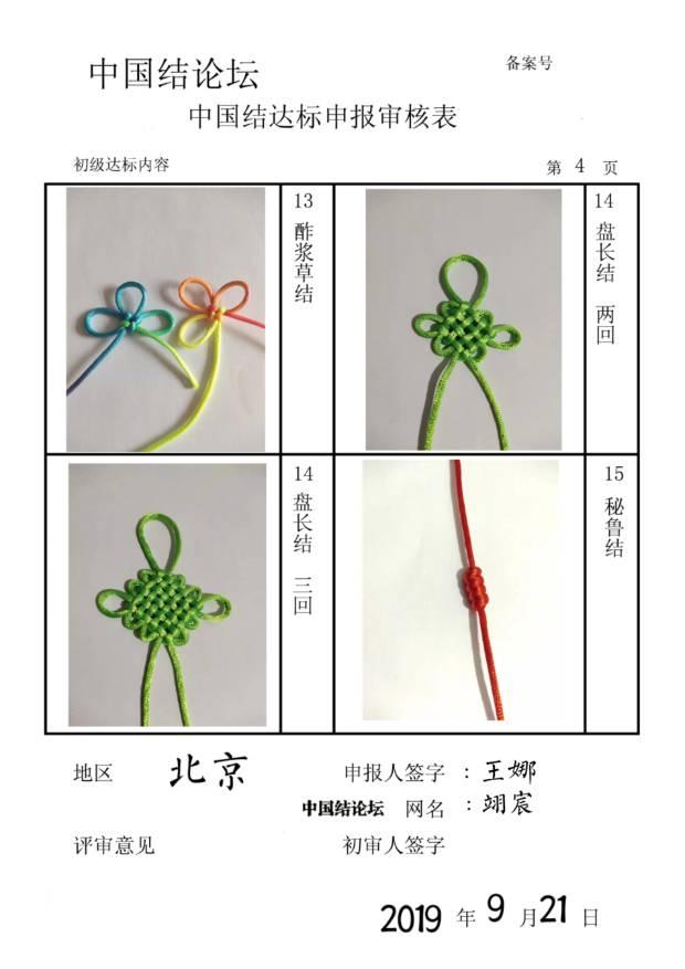 中国结论坛 翊宸   初级审核  中国绳结艺术分级达标审核 145911z2ew2sr229s02y2s