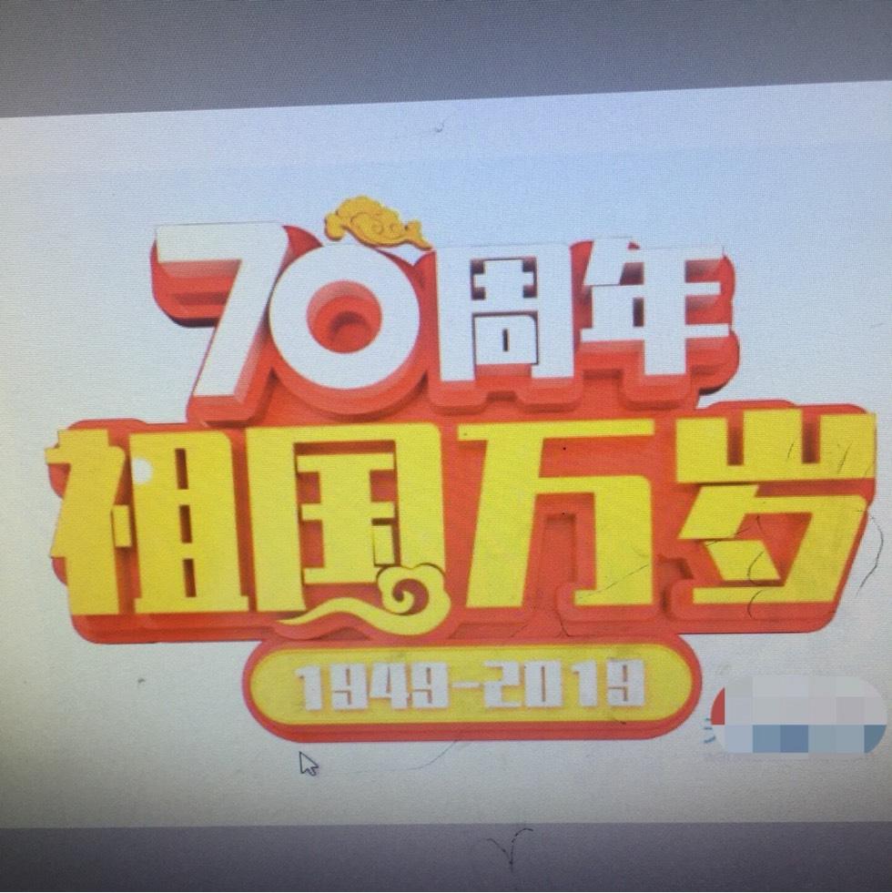 中国结论坛 那位高手能帮忙出这个图的字板  作品展示 170921ufddtd6nfecind0g