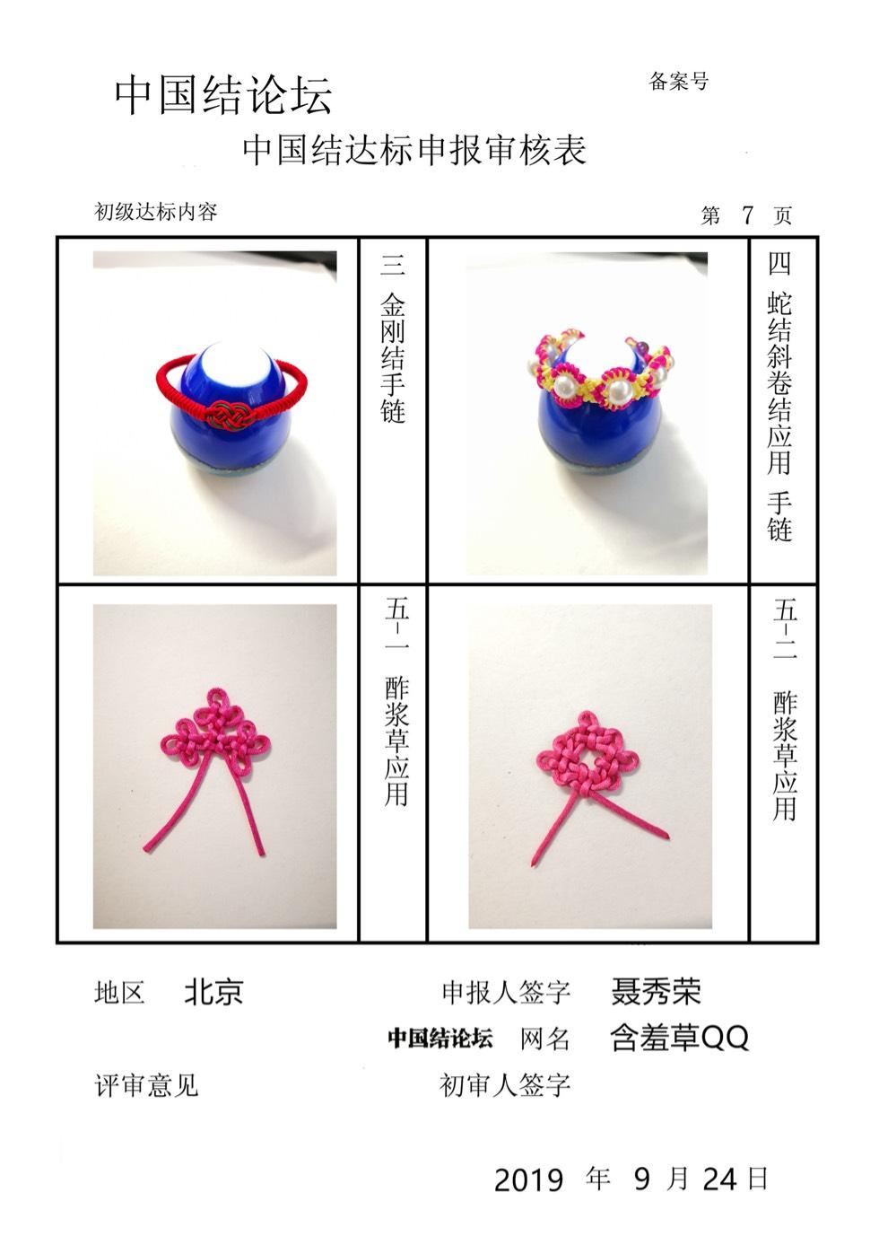 中国结论坛 含羞草QQ—初级达标申请稿件  中国绳结艺术分级达标审核 181614hgtzp7mz5llho5pf