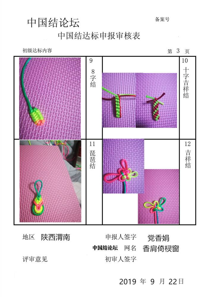 中国结论坛 香肩倚棂窗    初级达标申请稿件  中国绳结艺术分级达标审核 211538l65fonklntt1vl5l