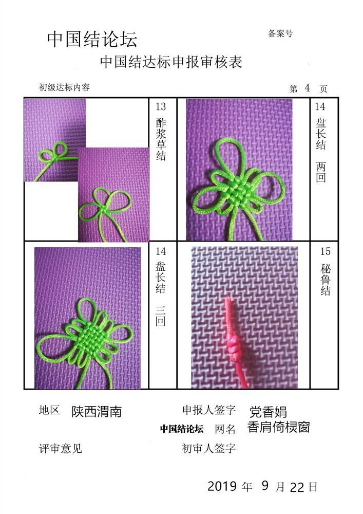 中国结论坛 香肩倚棂窗    初级达标申请稿件  中国绳结艺术分级达标审核 211539ykydk6dppd4dk0u9