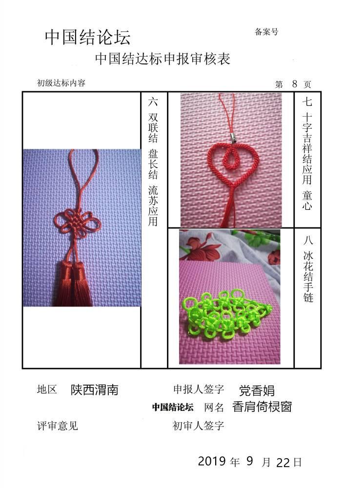 中国结论坛 香肩倚棂窗    初级达标申请稿件  中国绳结艺术分级达标审核 211541ijwh5844cbj88g46