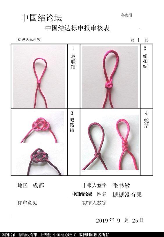 中国结论坛 糖糖没有果--初级达标申请稿件  中国绳结艺术分级达标审核 173303bluasu1wwm1891e8