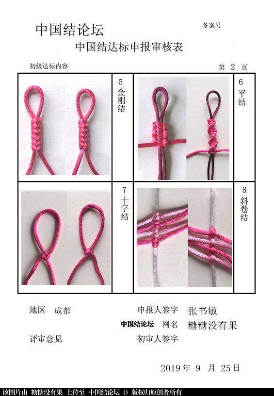 中国结论坛 糖糖没有果--初级达标申请稿件  中国绳结艺术分级达标审核 173303s8wl72n2w3dpz8dd