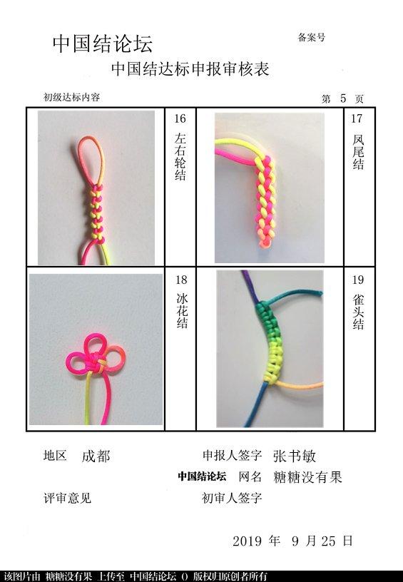 中国结论坛 糖糖没有果--初级达标申请稿件  中国绳结艺术分级达标审核 173303ubgl9lbgpgzz3l0l