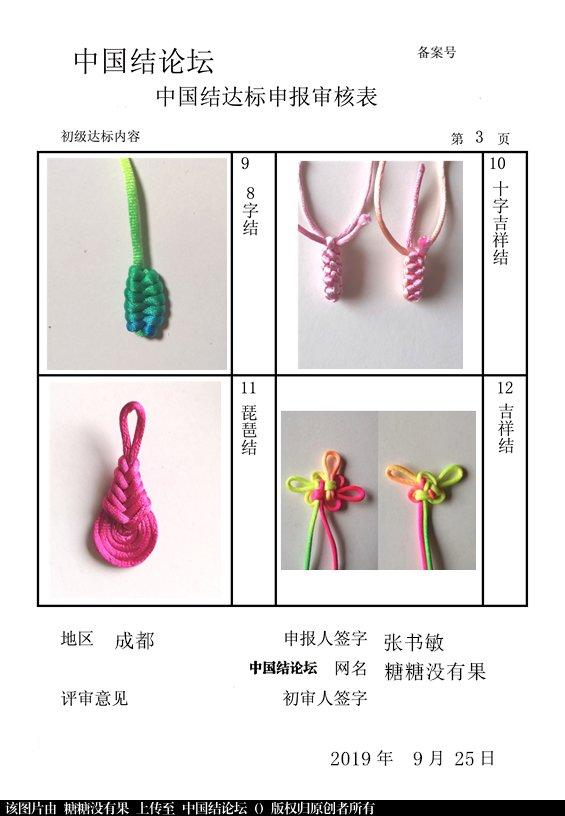 中国结论坛 糖糖没有果--初级达标申请稿件  中国绳结艺术分级达标审核 173303w1hka21vxc11wvsv