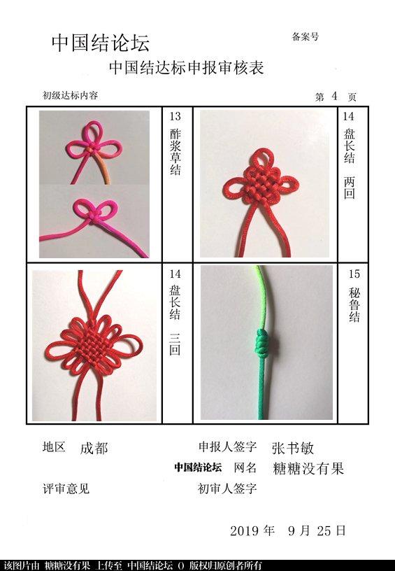 中国结论坛 糖糖没有果--初级达标申请稿件  中国绳结艺术分级达标审核 173303zu5g3sr8okgrur5s