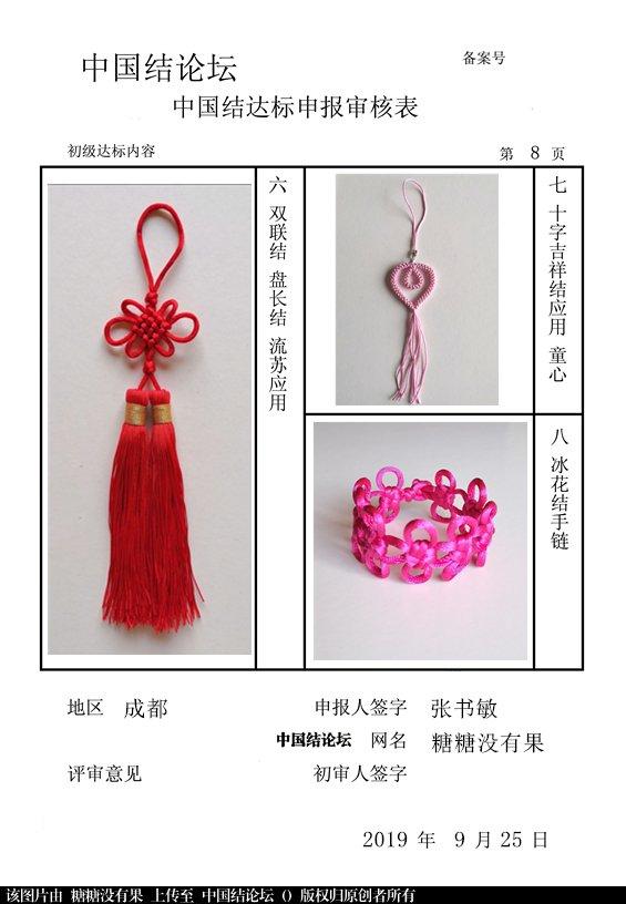 中国结论坛 糖糖没有果--初级达标申请稿件  中国绳结艺术分级达标审核 173304gi5duu0uxxbl095u