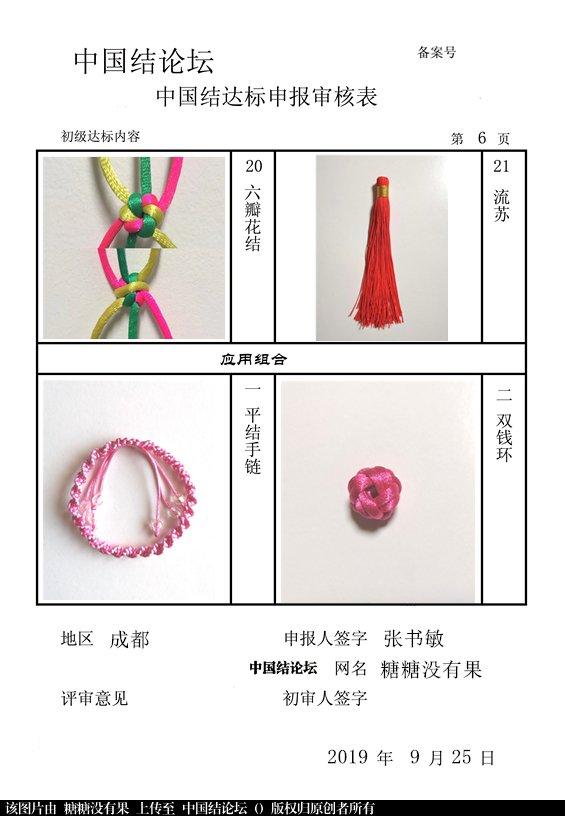 中国结论坛 糖糖没有果--初级达标申请稿件  中国绳结艺术分级达标审核 173304l74og7s1xmovg94g