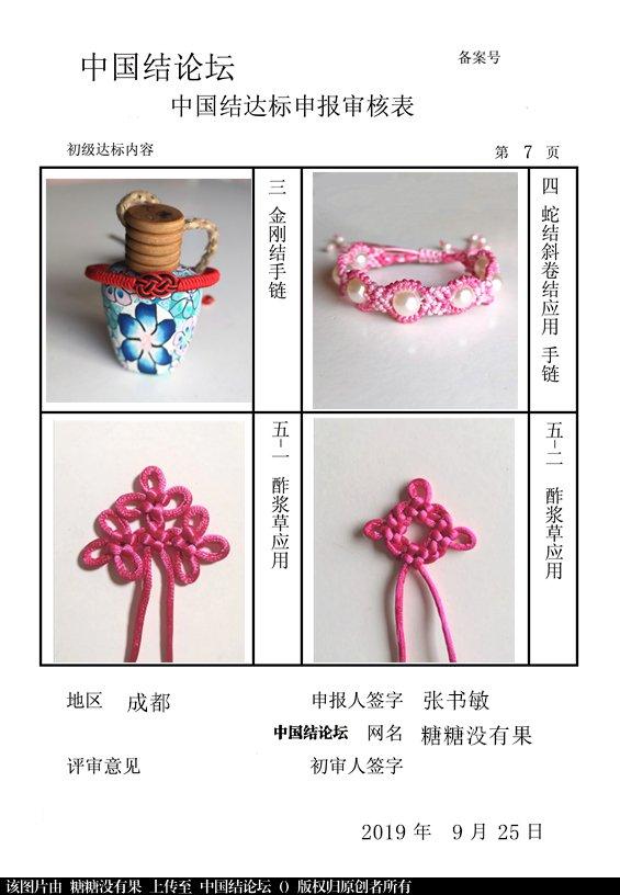 中国结论坛 糖糖没有果--初级达标申请稿件  中国绳结艺术分级达标审核 173304mic6266xjb8yzbsx