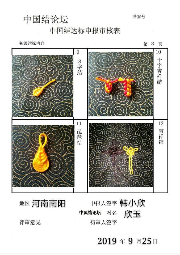 中国结论坛 欣玉――初级审核稿件  中国绳结艺术分级达标审核 171207laxxkxg1zoiri6gx