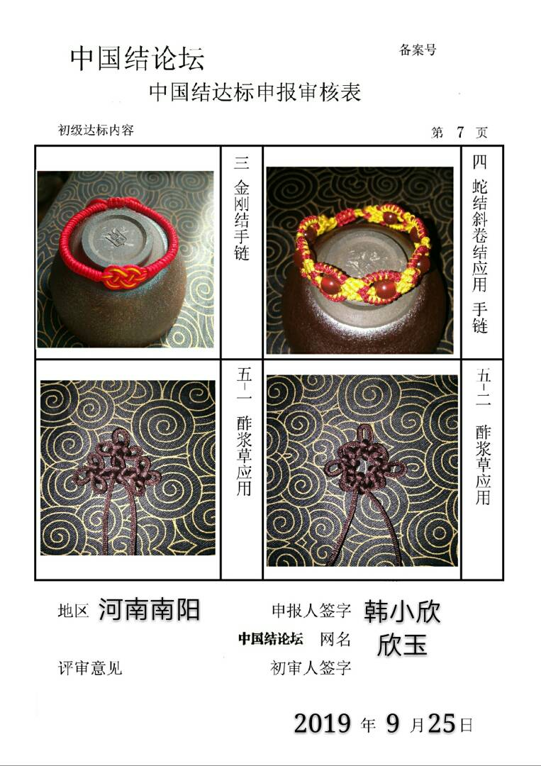 中国结论坛 欣玉――初级审核稿件  中国绳结艺术分级达标审核 171210i7kk757m799ql379