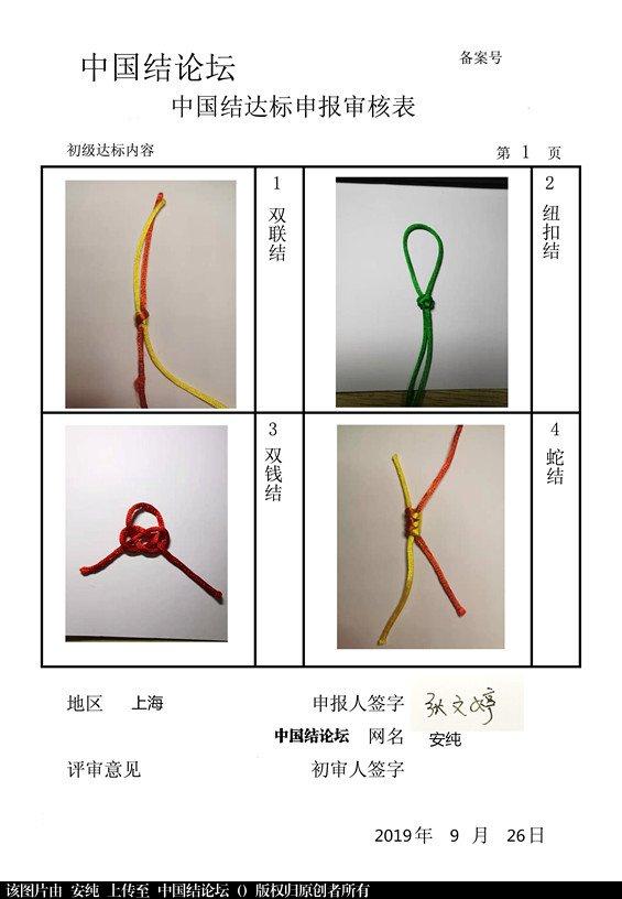 中国结论坛 张文婷--初级达标申通稿件  中国绳结艺术分级达标审核 083124uinufq5aquulieri