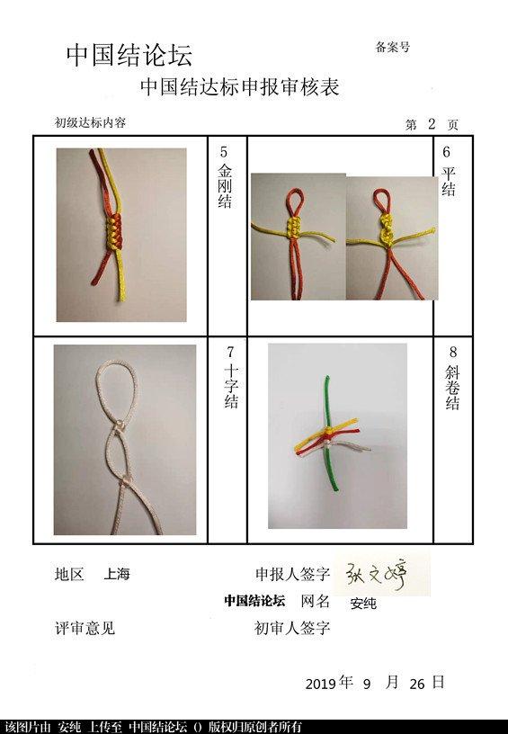 中国结论坛 张文婷--初级达标申通稿件  中国绳结艺术分级达标审核 083250dcgwony7gzgaayc0