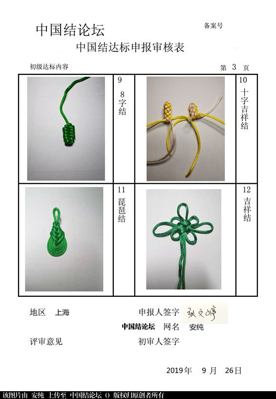 中国结论坛 张文婷--初级达标申通稿件  中国绳结艺术分级达标审核 083300coo7fxf7sfohlf4u