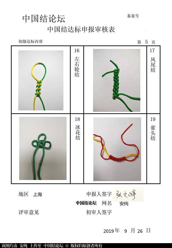 中国结论坛 张文婷--初级达标申通稿件  中国绳结艺术分级达标审核 083315v8whhkec8eoe82ax