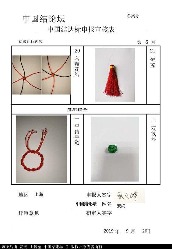 中国结论坛 张文婷--初级达标申通稿件  中国绳结艺术分级达标审核 083325aekkkddd2dsd1adk