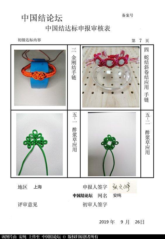 中国结论坛 张文婷--初级达标申通稿件  中国绳结艺术分级达标审核 083337hzdobzcbxct52mm5