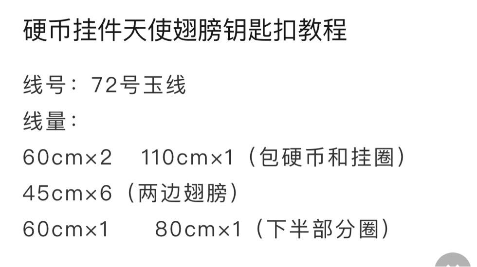 中国结论坛 硬币挂件天使翅膀钥匙扣教程  图文教程区 170032x4beioii4hh68izq