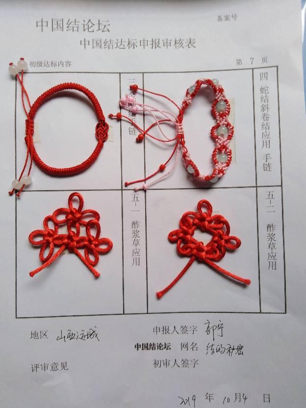 中国结论坛 郭宁——初级达标申请稿件  中国绳结艺术分级达标审核 132800zky6tqq4qtkqdwd6