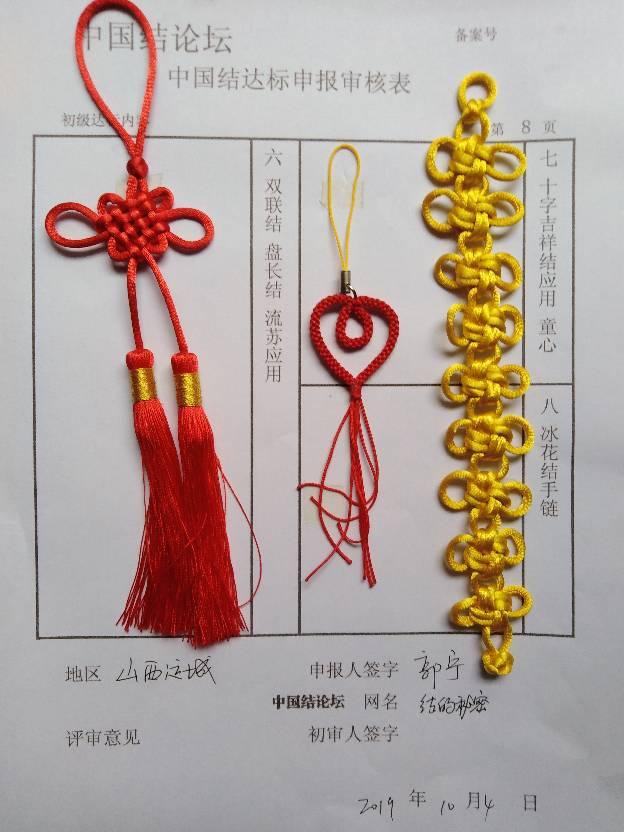 中国结论坛 郭宁——初级达标申请稿件  中国绳结艺术分级达标审核 132802v4p0n3f88kpj244f