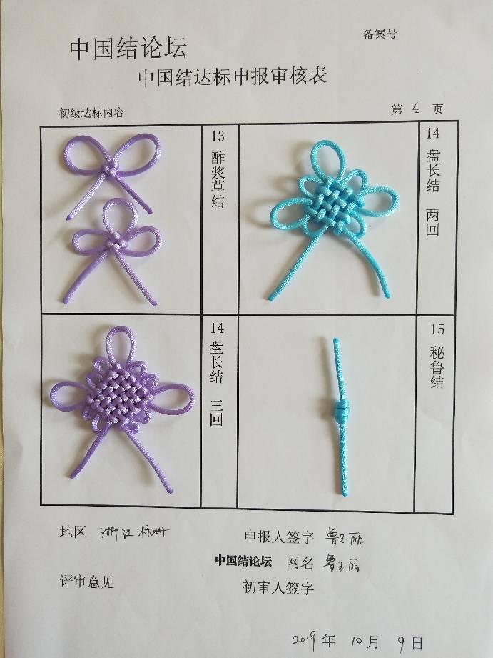 中国结论坛 鲁玉丽--中国绳结艺术分级达标审核  中国绳结艺术分级达标审核 170339kxt91rxmg9li2z92