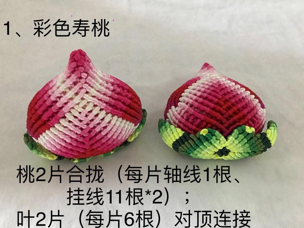 中国结论坛 彩色寿桃过程记录  图文教程区 195039n1ssl2enmv2x8sls
