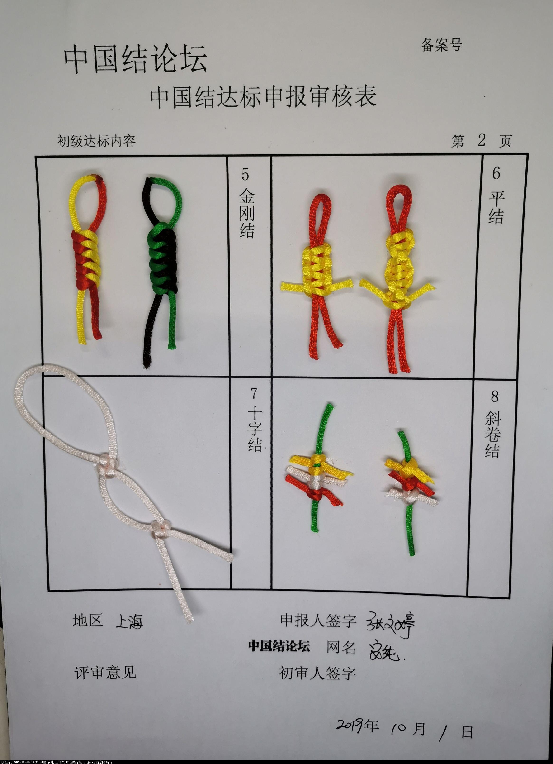 中国结论坛   中国绳结艺术分级达标审核 193125r68hx3j48jbjbkn4