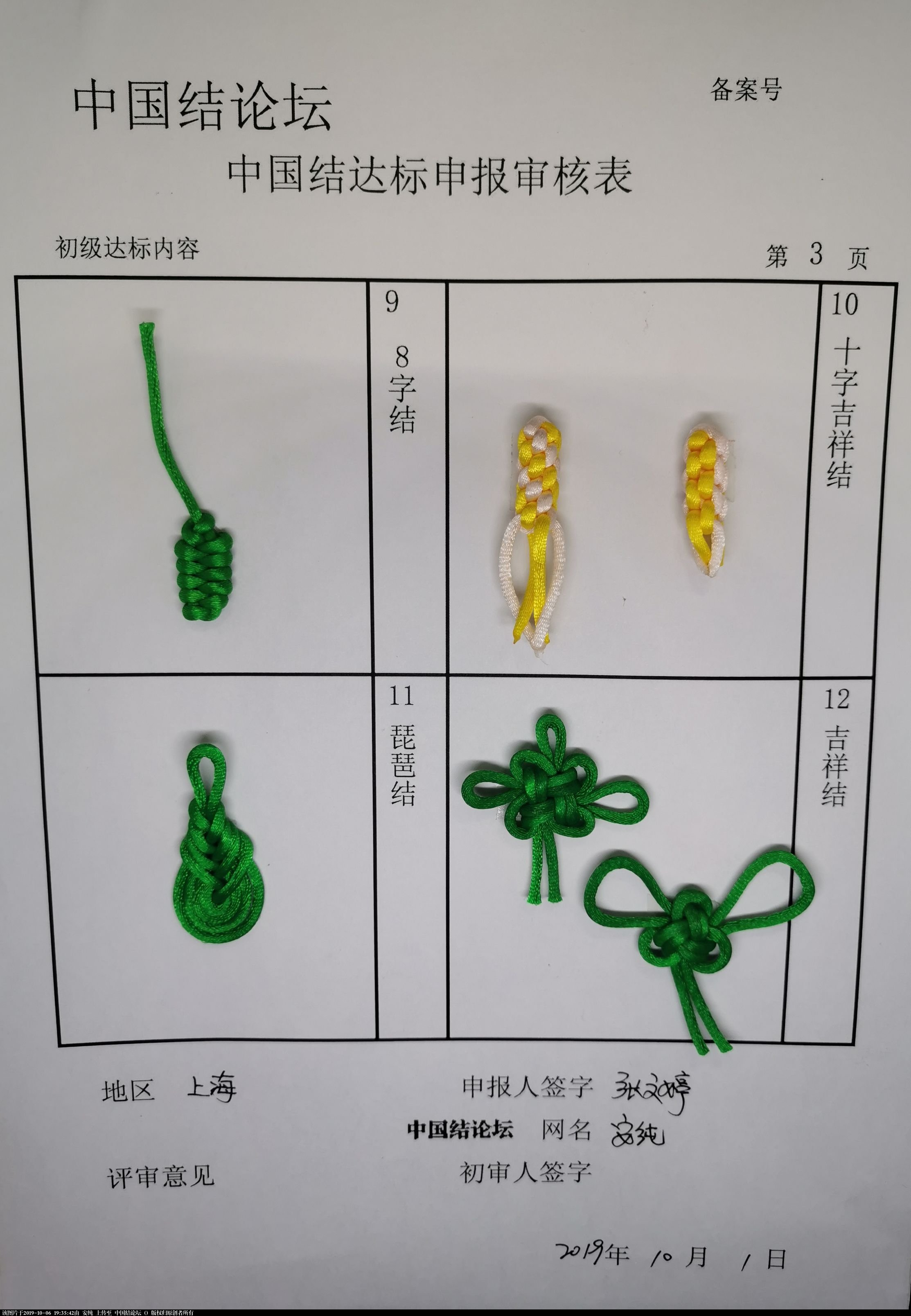 中国结论坛   中国绳结艺术分级达标审核 193148liiqhwzr2r6fwiq6