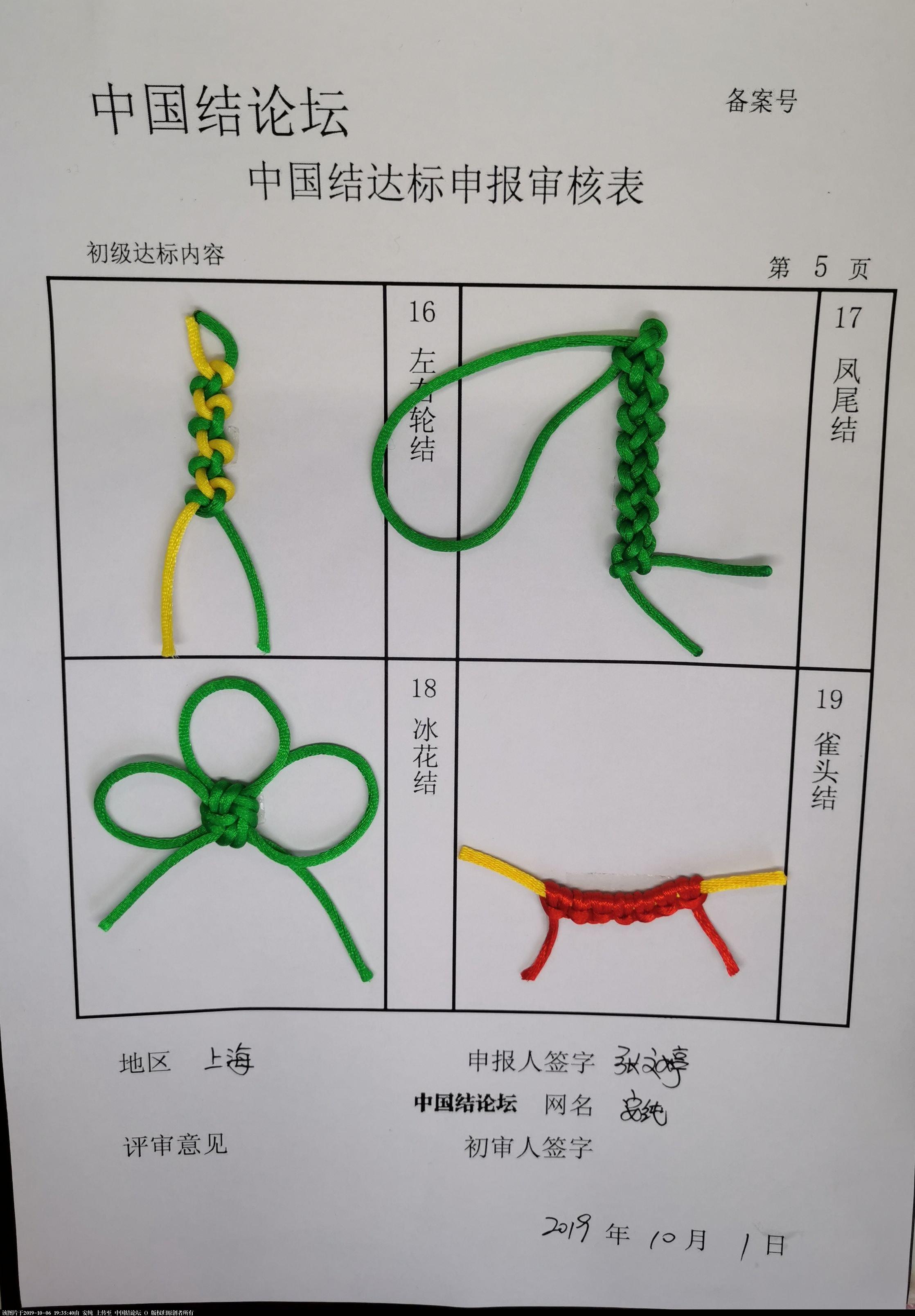 中国结论坛   中国绳结艺术分级达标审核 193214pkzdh444qt2mm2w2