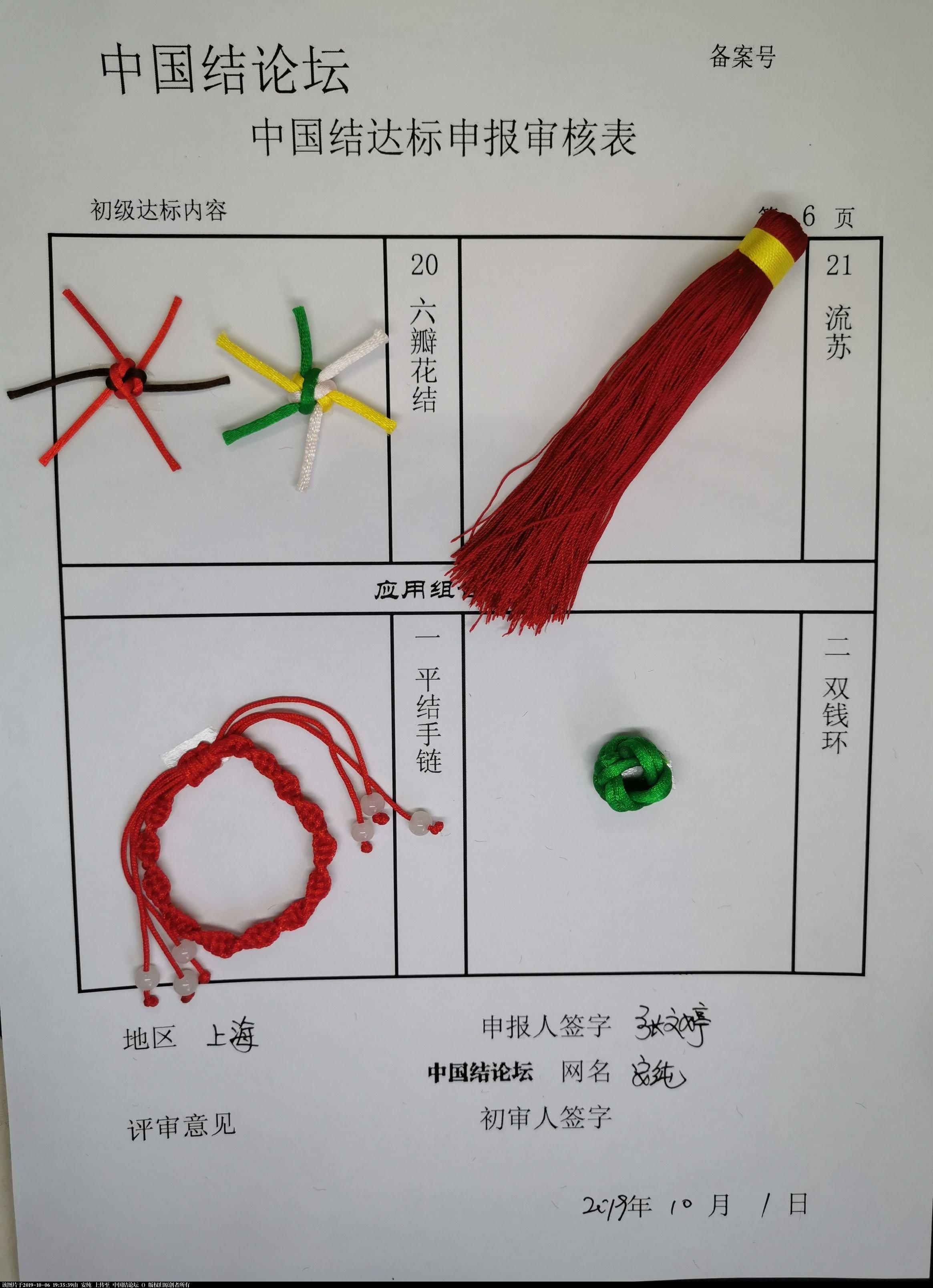 中国结论坛   中国绳结艺术分级达标审核 193226rfueenqqhnz8boon