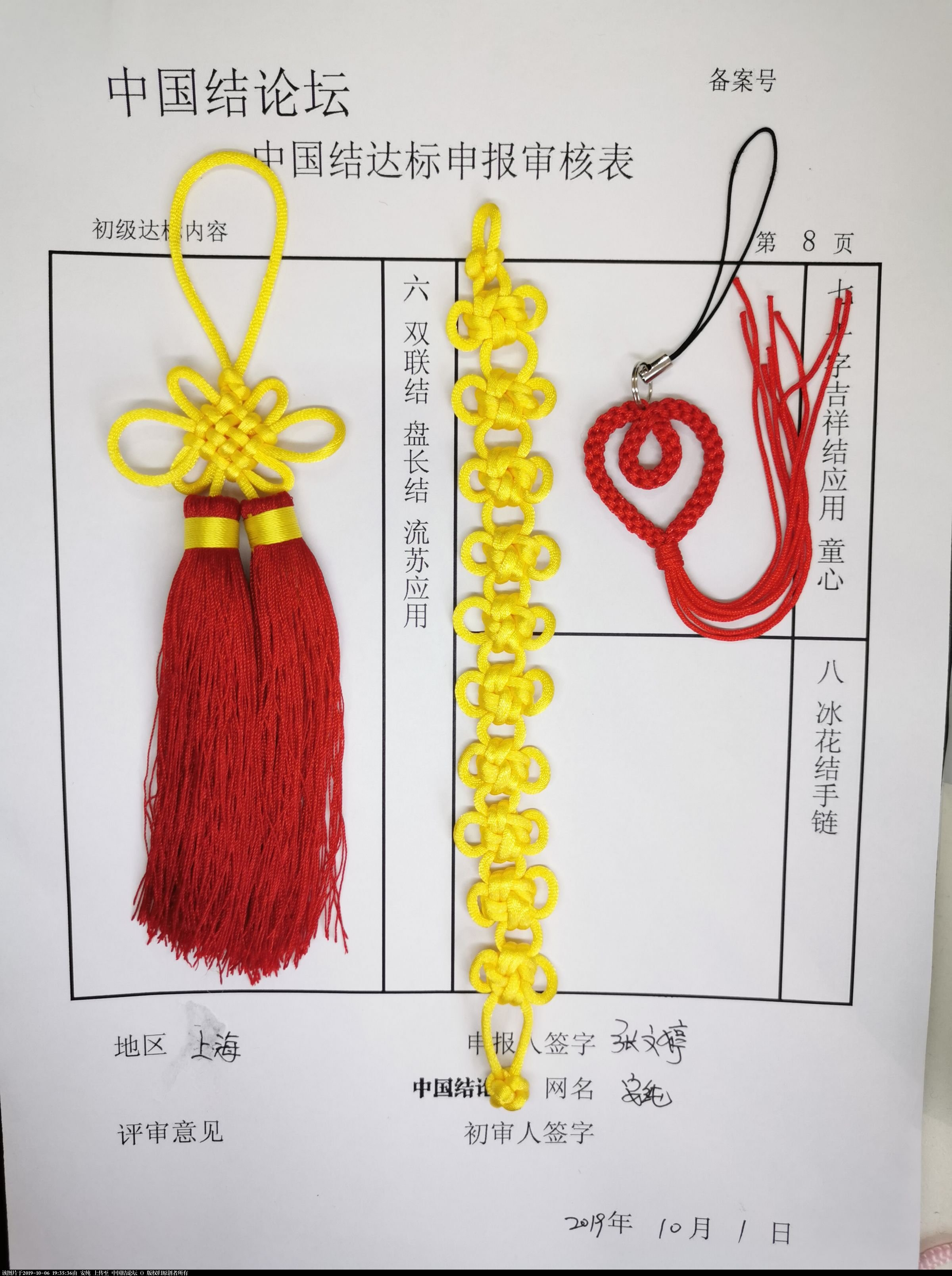 中国结论坛   中国绳结艺术分级达标审核 193252wiszid3jviiwud4i