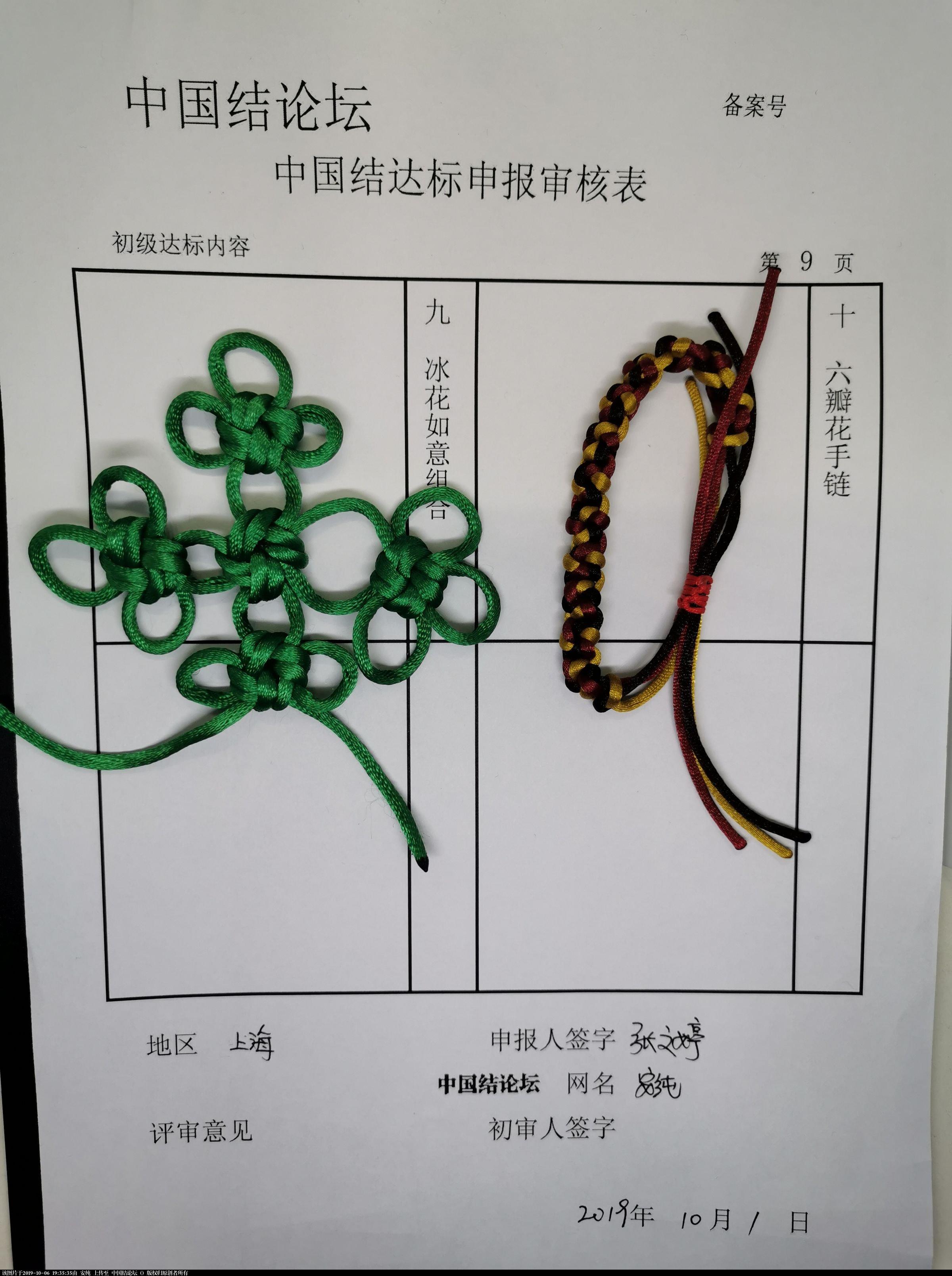 中国结论坛   中国绳结艺术分级达标审核 193304e6c0od664h06hrg2