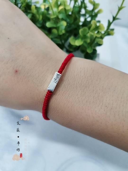 中国结论坛 下班时间做的一款情侣红绳手链  作品展示 231146bk7tede7czy9kk8a