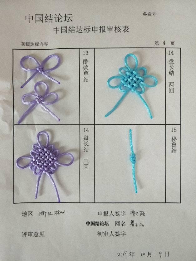 中国结论坛   中国绳结艺术分级达标审核 161656jhxzbm6luuwawewa