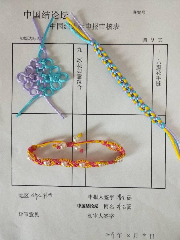 中国结论坛   中国绳结艺术分级达标审核 161701d7m7mktlzez07bmr