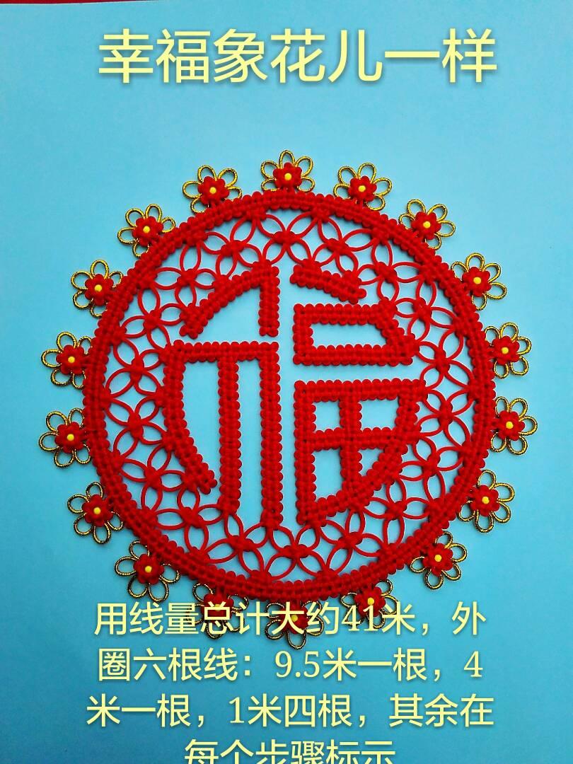 中国结论坛 《幸福象花儿一样》编结教程 教程,幸福像花儿一样免费,幸福像花儿一样舞蹈 图文教程区 211531pdrscooo5p35430a