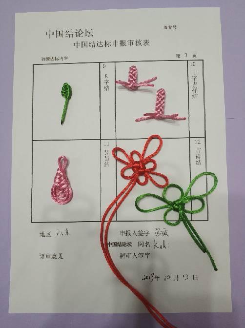 中国结论坛 吕硕——初级达标申请稿件  中国绳结艺术分级达标审核 225940ttwtdv93iwvxttgg