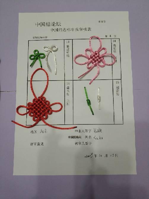 中国结论坛 吕硕——初级达标申请稿件  中国绳结艺术分级达标审核 225941azosod6pg3dzg73z