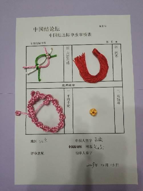 中国结论坛 吕硕——初级达标申请稿件  中国绳结艺术分级达标审核 225943q8r6kmakhzq68rn2