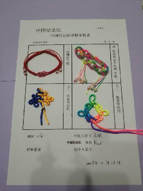 中国结论坛 吕硕——初级达标申请稿件  中国绳结艺术分级达标审核 225944muucxkk6v66u1utz