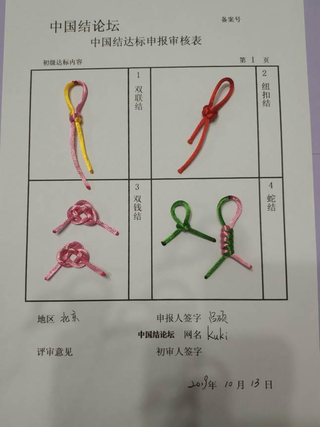 中国结论坛   中国绳结艺术分级达标审核 231901jtihhejj2evx7yep