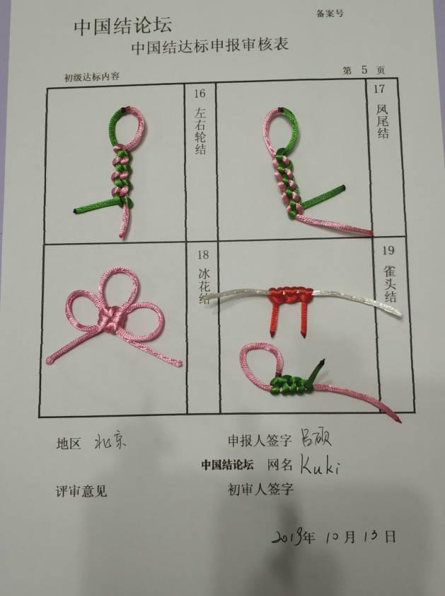 中国结论坛   中国绳结艺术分级达标审核 231902i1181b9i1sz7152z