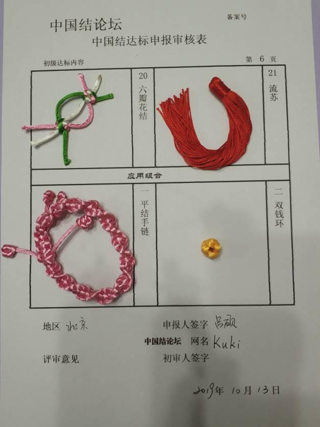 中国结论坛   中国绳结艺术分级达标审核 231925wsi38tpnzai7ebs3