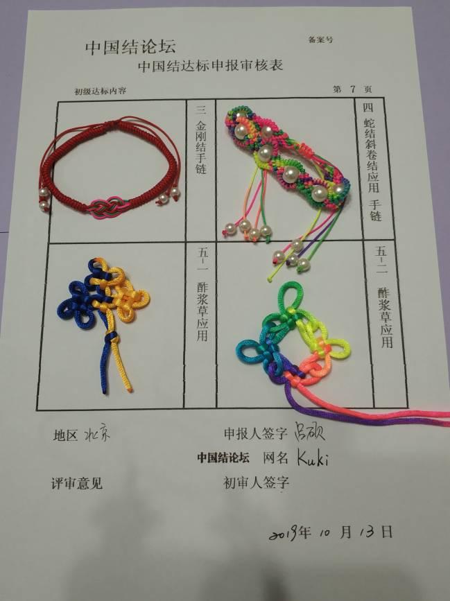 中国结论坛   中国绳结艺术分级达标审核 231926iwvz5schv3g759jz