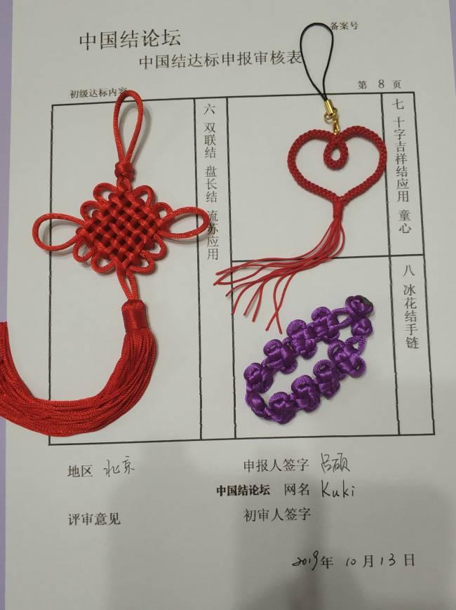 中国结论坛   中国绳结艺术分级达标审核 231926pmm1o971vfhoqftt